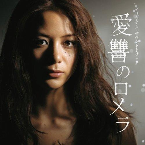 Aishu No Romera / O.S.T. ebook
