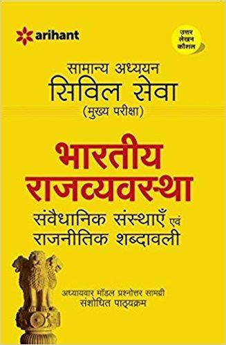 Bhartiya Rajvayavastha, Samvaidhanik Sansthaye Avum Rajneetik Shabdawali pdf epub