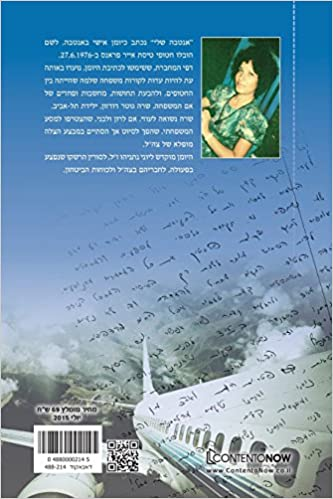 buy hebrew books my entebbe a personal diary book online at low