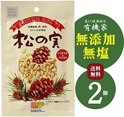 無添加 ナチュラルナッツ 松の実 35g×2個★送料無料ネコポス★松の実を油で揚げず、食塩不使用で食べやすく焙煎しました。食物繊維、鉄、亜鉛、ビタミンEを豊富に含みます。ノンオイル&ノンソルト。