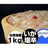 いかの塩辛 北海道産 白造り しおから 1kg 業務用 生珍味     イカノシオカラ いかのしおから 烏賊の塩から 国産