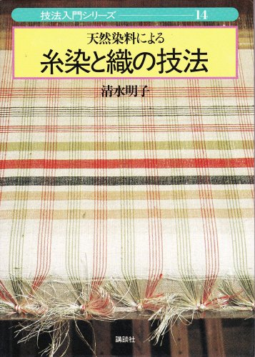 Natural Yarn Dyes (Techniques and woven yarn dyed with natural dyes (technique introductory series (14)) (1985) ISBN: 406180314X [Japanese Import])