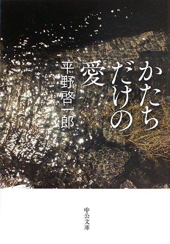 かたちだけの愛 (中公文庫)