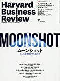 DIAMONDハーバード・ビジネス・レビュー 2019年 8月号 [雑誌] (MOONSHOT(ムーンショット) 大いなる挑戦が人を動かす)