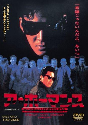 Japanese Movie - A Homance [Japan DVD] DUTD-2500