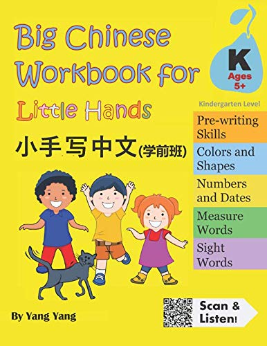 Big Chinese Workbook for Little Hands (Kindergarten Level, Ages 5+) (Volume 1) Chinese New Year Letters