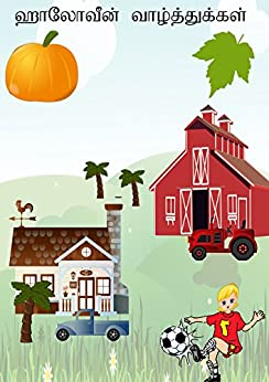 Halloween Wishes - Tamil: Tamil Book by [Selvaraj, MoonStarInc]