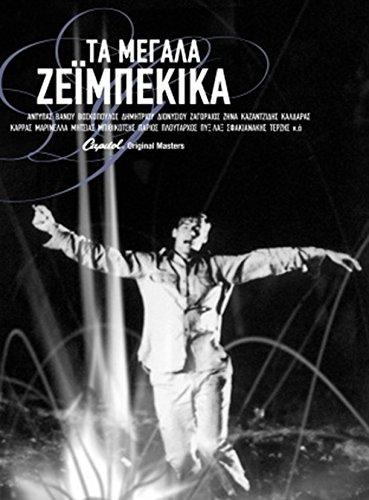 ta-megala-zeimbekika-3cd