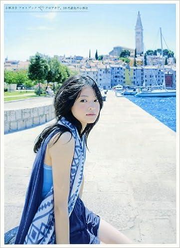 小林涼子フォトブック クロアチア、10代最後の小旅行