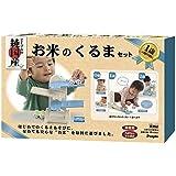 【お米のおもちゃシリーズ】 お米のくるまセット