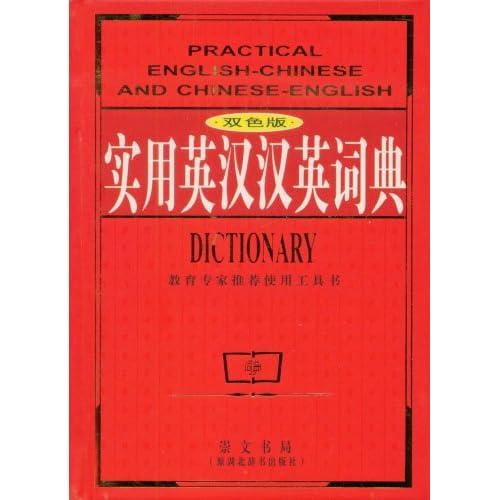 21世紀英漢經濟實用詞典_21世紀漢英經濟實用詞典