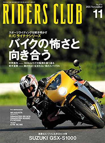 ライダースクラブ 最新号 表紙画像