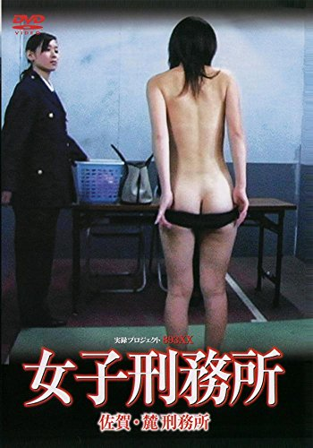 女子刑務所 佐賀・麓女子刑務所