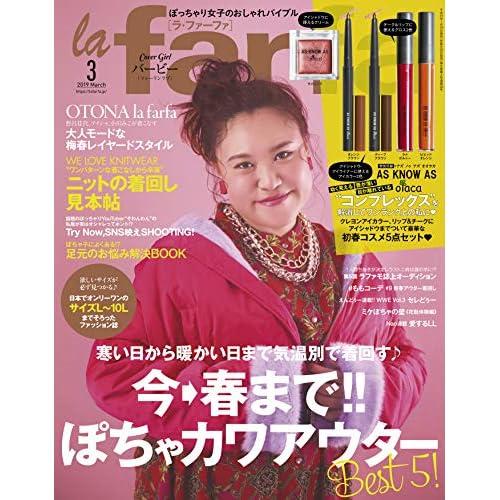 la farfa 2019年3月号 画像