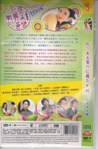[Easy Package] 2008 Japanese Drama : Sasaki Fusai no Jingi Naki Tatakai w/ English Subtitle