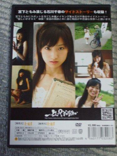 Amazon.co.jp   宮下ともみ DVD...