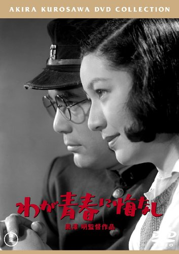 Japanese Movie - No Regrets For Our Youth [Japan DVD] TDV-25076D