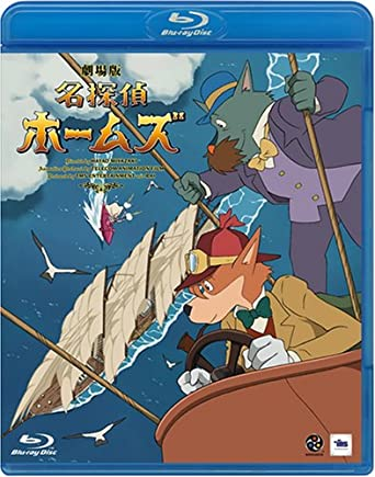 Amazon.co.jp | 劇場版 名探偵ホ...