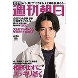 週刊朝日 2019年 4/26号
