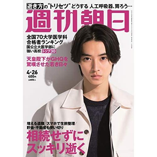 週刊朝日 2019年 4/26号 表紙画像