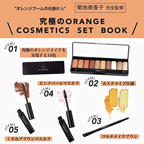 究極の ORANGE COSMETICS SET BOOK 付録
