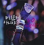 2PM - Vol. 4 [Go Crazy] (Normal Edition)