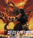 Godzilla, Mothra and King Ghidorah: Giant Monsters All Out Attack (2001-12-12)