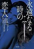 永遠なる時の恋人 (二見文庫 ウ 7-2 ザ・ミステリ・コレクション)