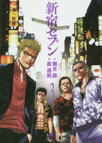 新宿セブン(3) (ニチブンコミックス)