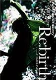 "2010 Live ""Re:birth"" ~Live at YOKOHAMA ARENA~ (ジャケットB) [DVD]"