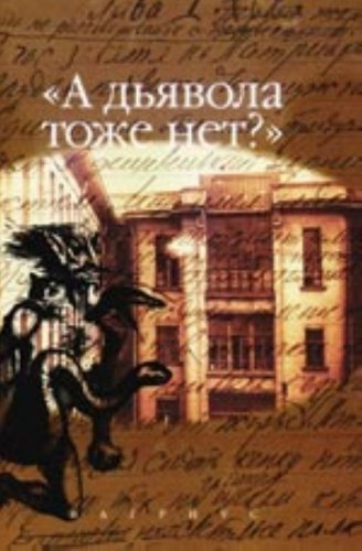 """Pokhozhdeniia Chichikova, D'iavoliada, Master i Margarita.""""A D'iavola Tozhe Net?"""": pdf"""
