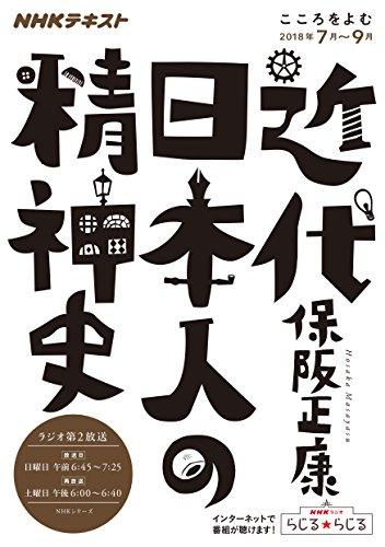 こころをよむ 近代日本人の精神史 (NHKシリーズ)
