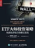 ETF大师投资策略:构建投资组合的最佳实践