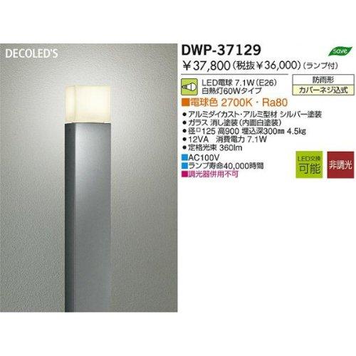 大光電機(DAIKO) LEDアウトドアローポール (ランプ付) LED電球 4.9W(E26) 電球色 2700K DWP-37129 B006WJE5TK 12965