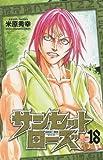 サンセットローズ 18 (少年チャンピオン・コミックス)