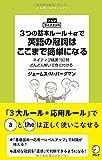 3つの基本ルール+αで英語の冠詞はここまで簡単になる (アルクライブラリー)