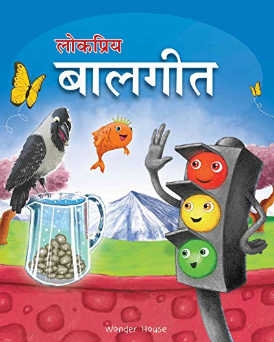 Lokpriya Baalgeet: Illustrated Hindi Rhymes Padded Book for Children