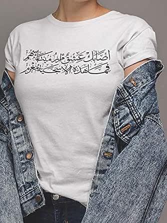 Asabk Ashk ATIQ T-Shirt for Women, XL