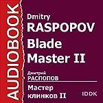 Blade Master II [Russian Edition] | Dmitry Raspopov