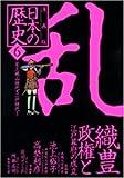 漫画版 日本の歴史 6 織豊政権と江戸幕府の成立 (集英社文庫)