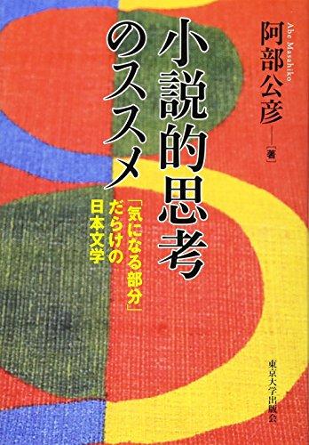 小説的思考のススメ: 「気になる部分」だらけの日本文学