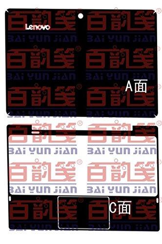 Special Laptop Black Carbon fiber Vinyl Skin Stickers Cover Guard for Lenovo ideapad Miix 310 10.1-inch