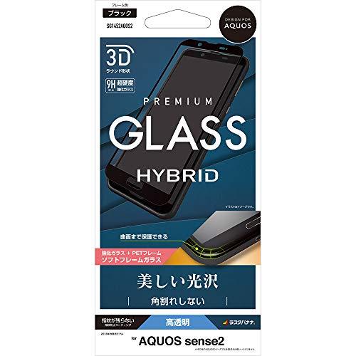 測定団結送金ラスタバナナ AQUOS sense2 SH-01L/SHV43/SH-M08 フィルム 曲面保護 強化ガラス 高光沢 3Dソフトフレーム ブラック アクオスセンス2 液晶保護フィルム SG1452AQOS2