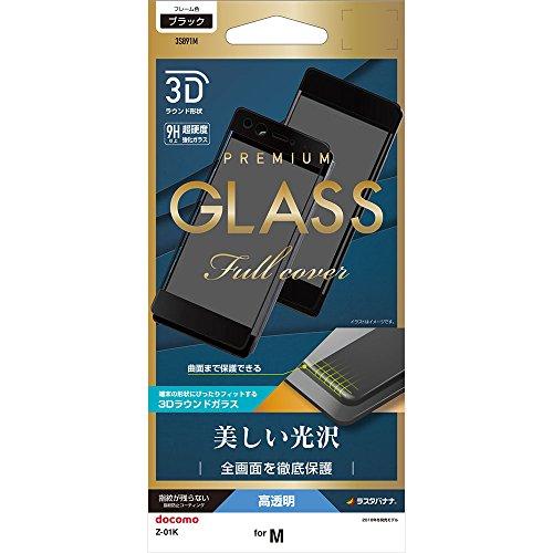 勧める倉庫コインランドリーラスタバナナ M Z-01K フィルム 全面保護 強化ガラス 高光沢 3Dガラス 液晶面+背面セット ブラック エム 液晶保護フィルム 3S891M