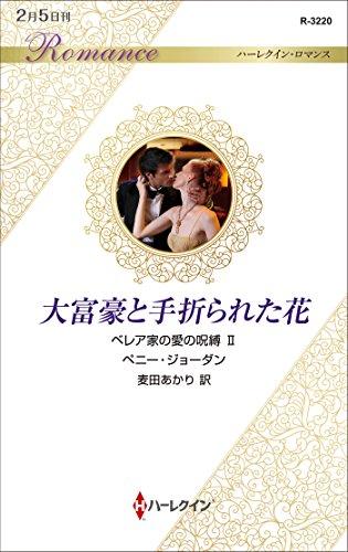 大富豪と手折られた花 (ハーレクイン・ロマンス)