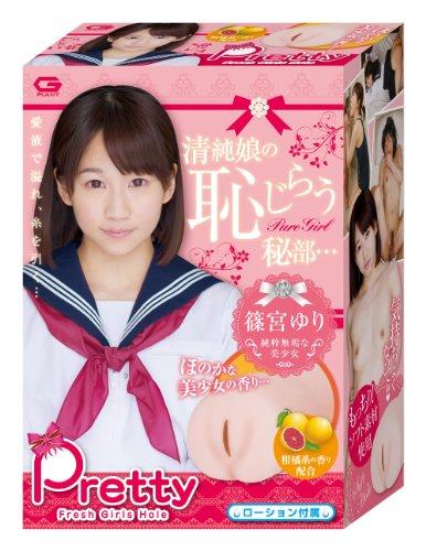【Amazon.co.jp限定】Pretty 篠宮ゆり ~官能的な美少女の香り付きホール~