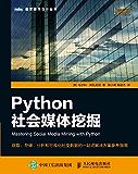 Python社会媒体挖掘(图灵图书)