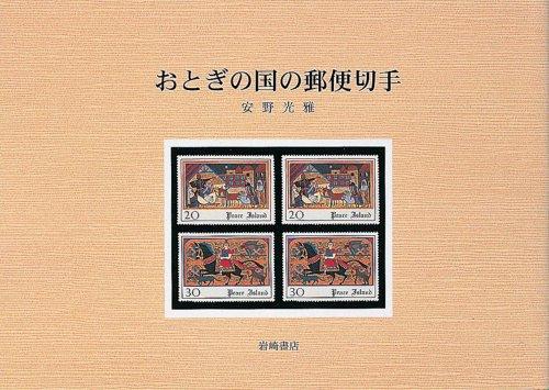 おとぎの国の郵便切手 (安野光雅の本)