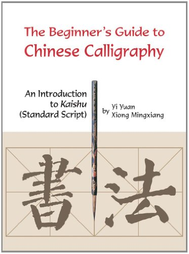 Beginner s guide to chinese calligraphy an introduction