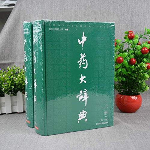 Anhua Chinese Herbal Dictionary (vol 1 and vol 2) Chinese Herbology Dictionary by Anhua (Image #4)
